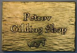 Petrov Gilding Shop
