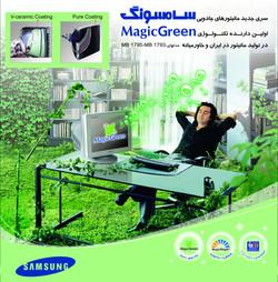 eslahi samsung monitor hamshahri(83.12