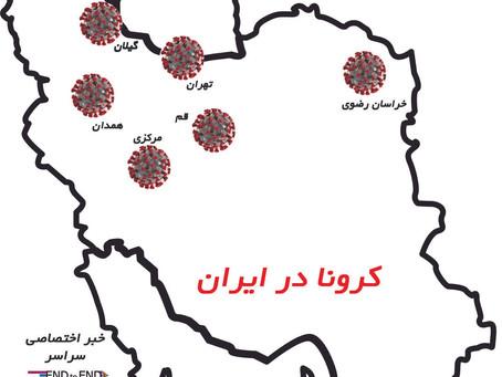 به  روز رسانی اخبار ویروس کووید 19 (کرونا) در ایران - اختصاصی سراسر- بخش سوم