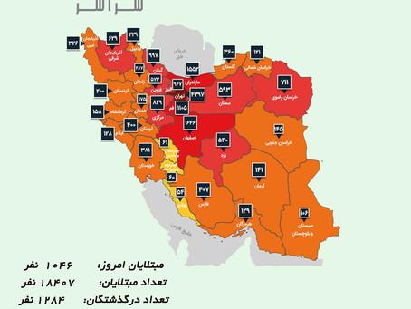 کرونا در ایران ۱۹ مارس