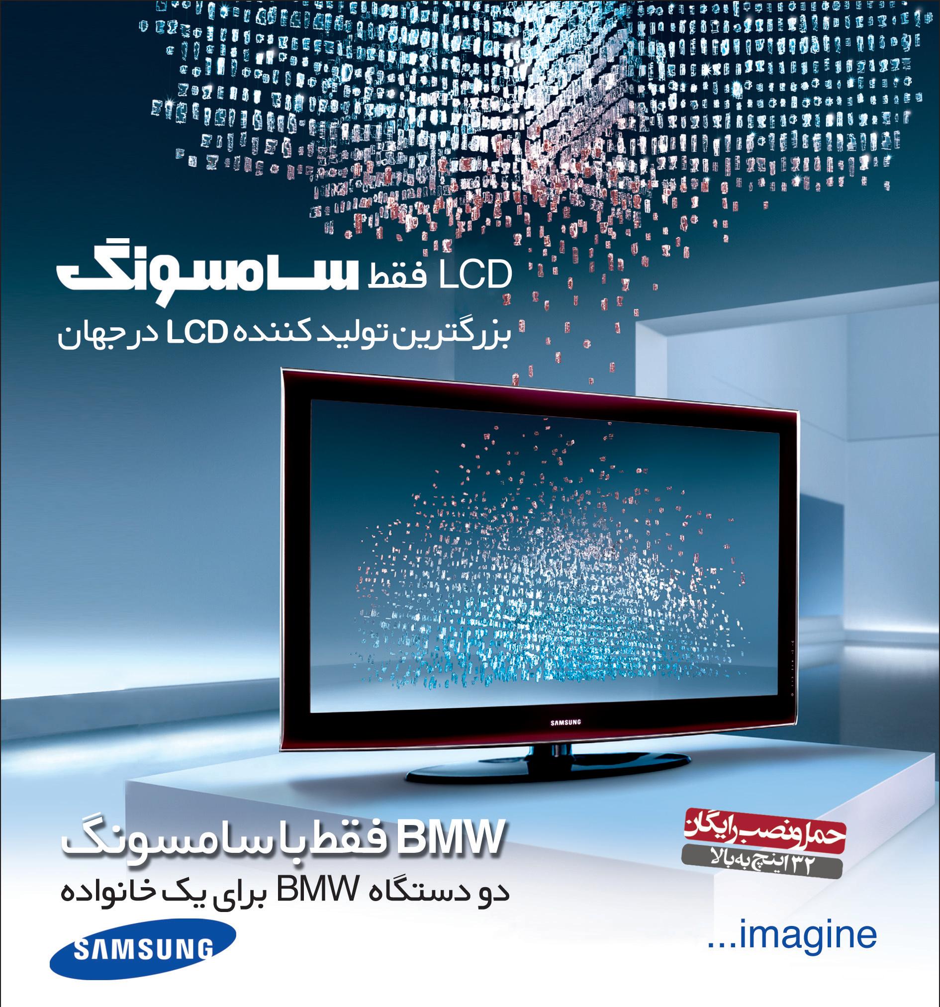 LCD Samsung (87.04.04)