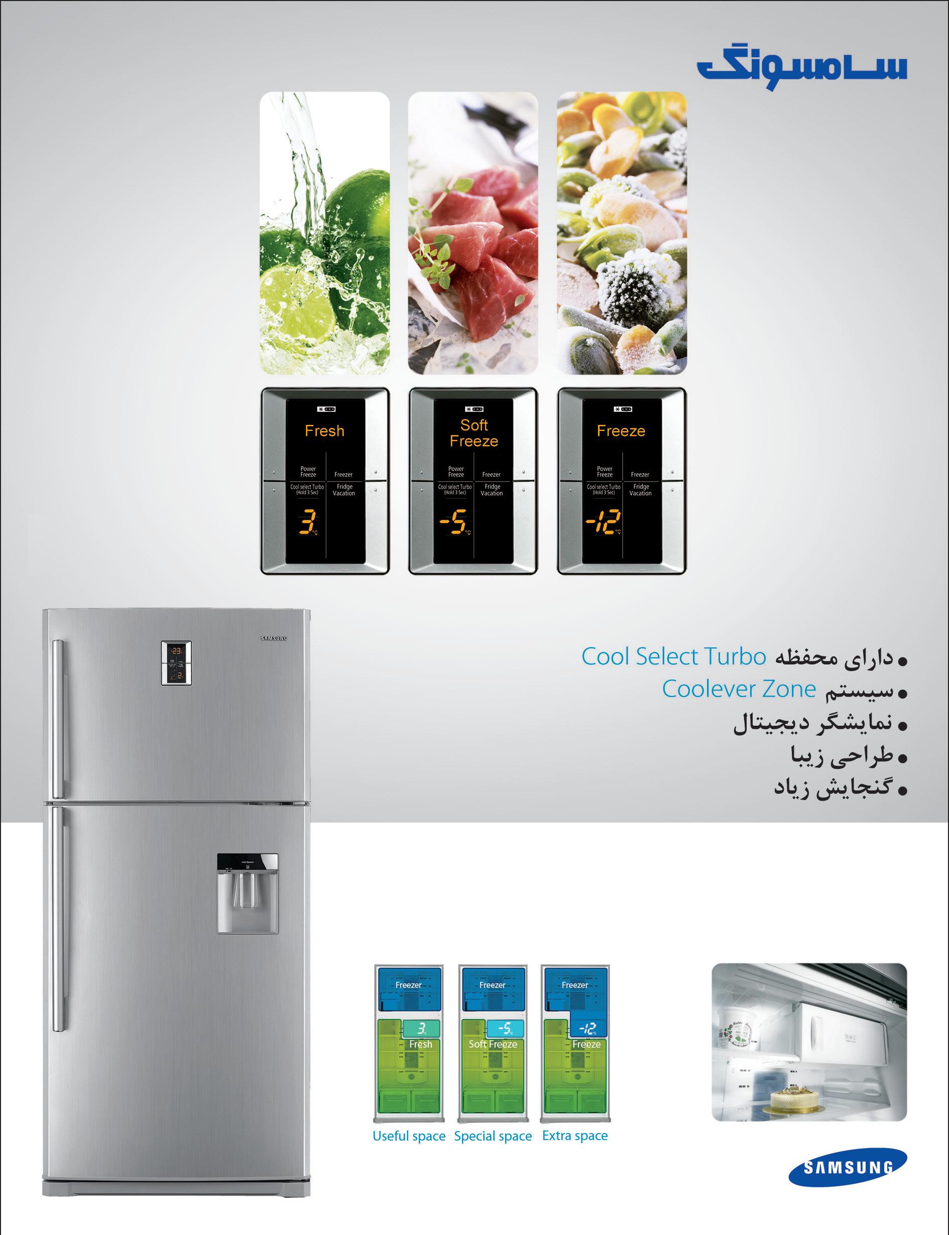 Refregerator Samsung(87.04.25)