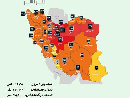 کرونا در ایران، ۱۷مارس
