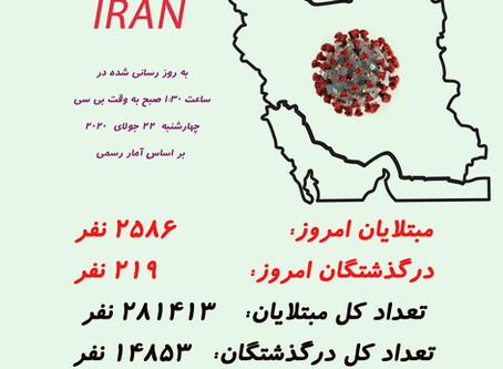 کرونا در ایران، چهارشنبه ۲۲ جولای  ۲۰۲۰