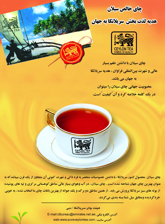 Seilan Tea.Hamshahri (85.12.22)