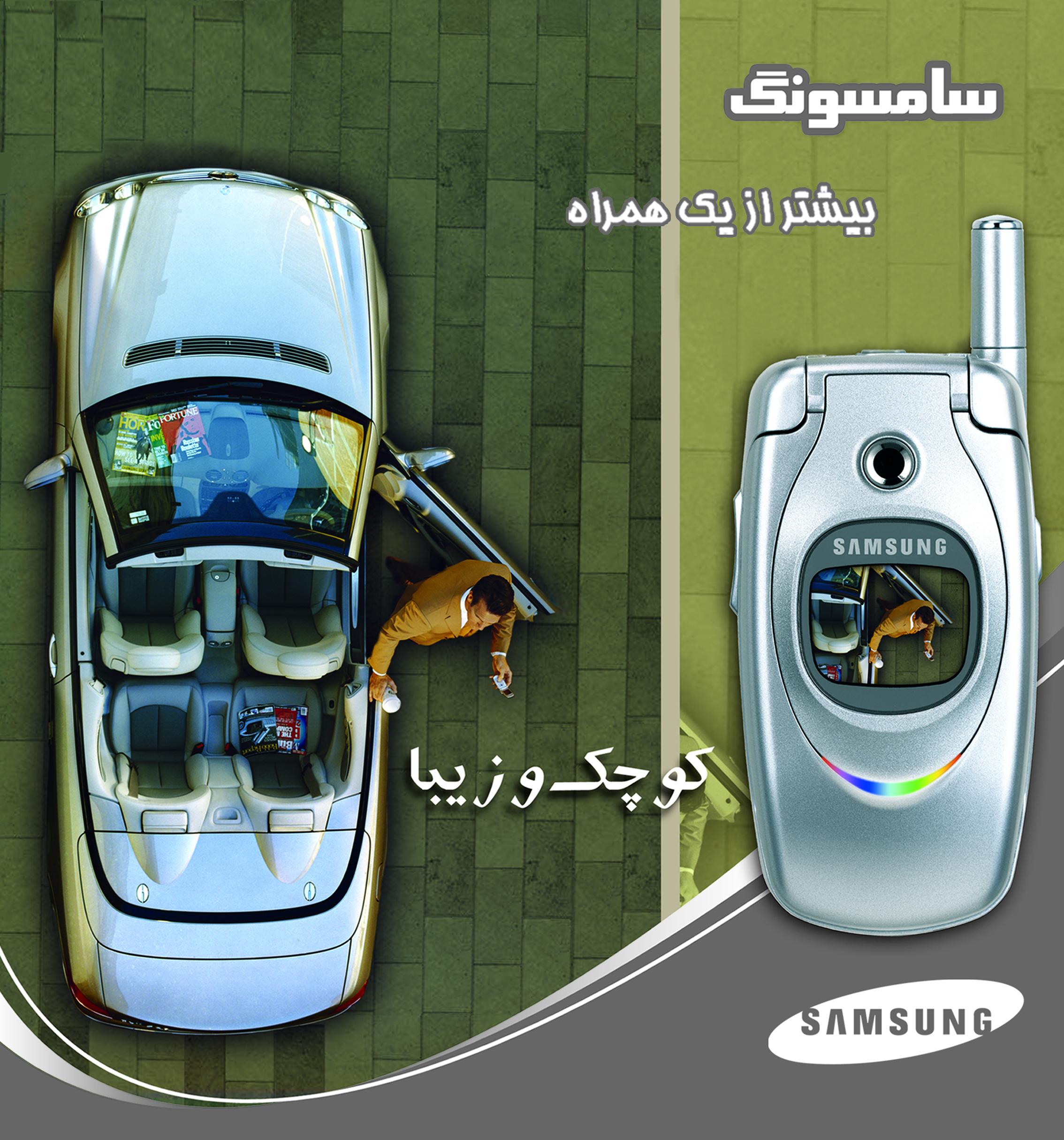 E600 Samsung Khorasan (83.11.07)