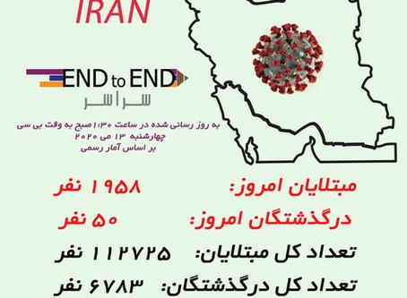 کرونا در ایران ۱۳ می، ۲۴ اردیبهشت