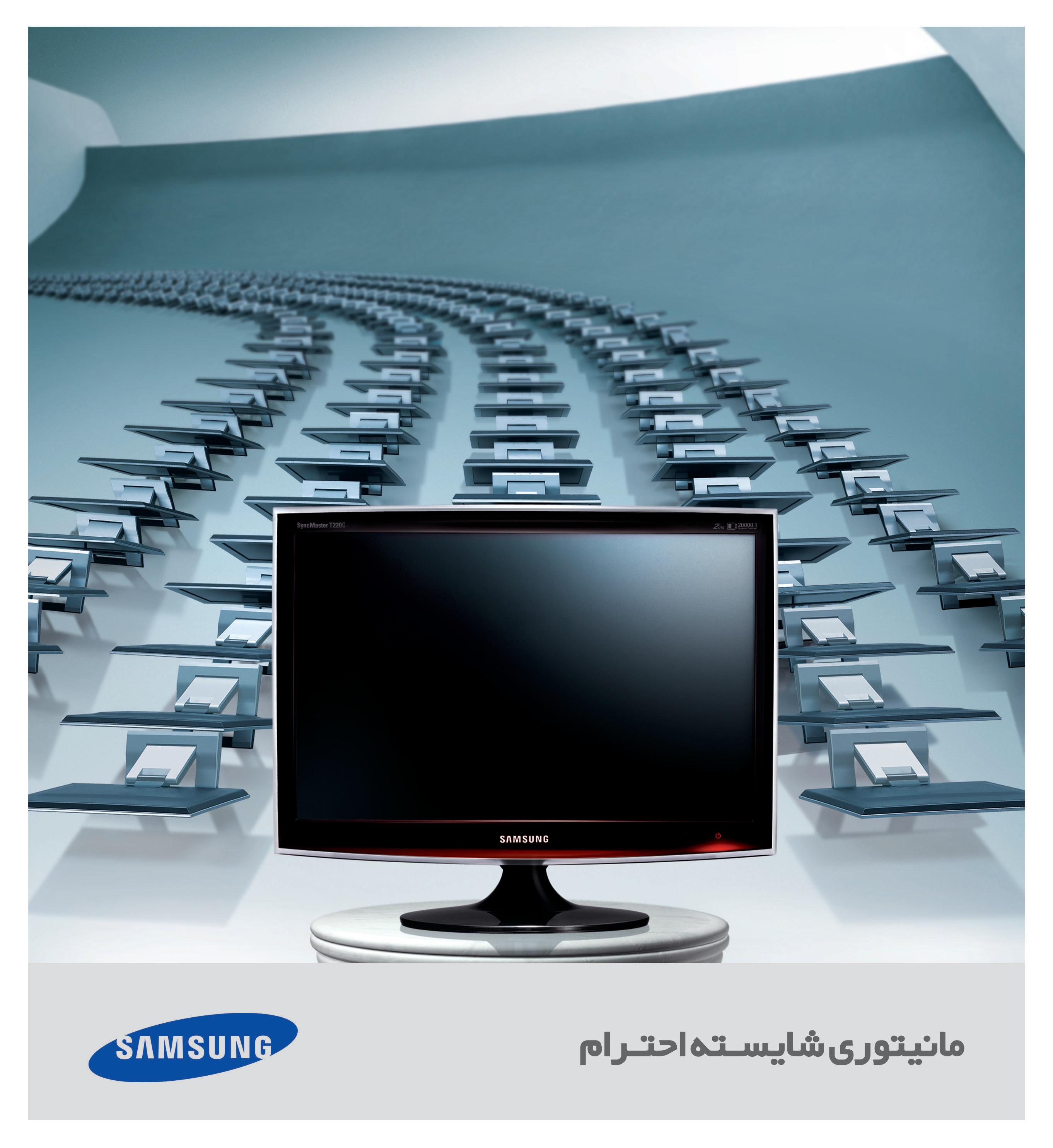 monitor Samsung (87.06.05)