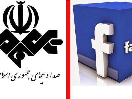 مسدود شدن حسابهای صدا و سیمای ایران توسط فیس بوک