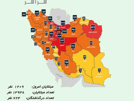 آمار  مبتلایان  به کرونا در ایران - ۱۵ مارس