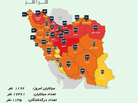 کرونا در ایران، ۱۸ مارس