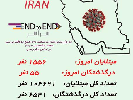 کرونا در ایران ۸ می،  اردیبهشت