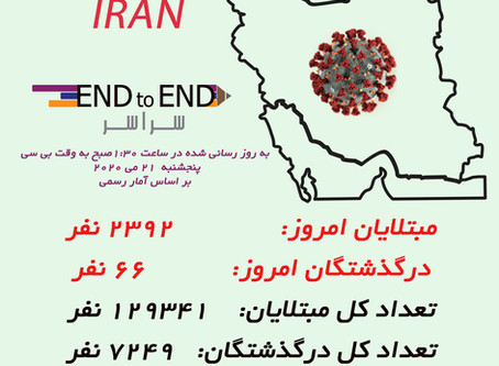 کرونا در ایران پنجشنبه ۲۱ می ، اول خرداد