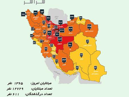 آمار جدید  مبتلایان  به کرونا در ایران