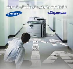 Dastgahe copy Samsung.(86.11.15) - Copy.