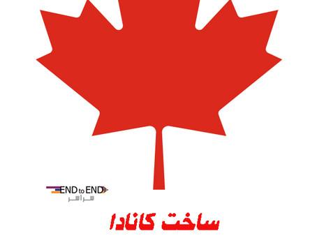 اجناس کانادایی بخریم