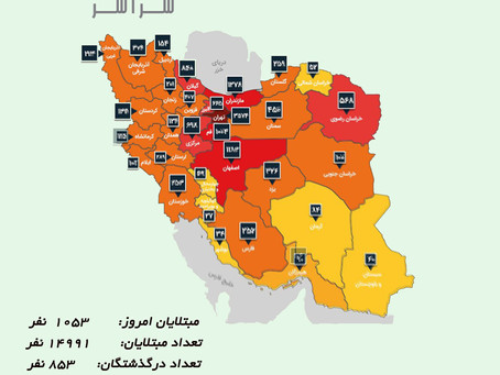 کووید ۱۹ در ایران، دوشنبه ۱۶ مارس