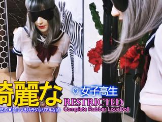 Uniform X Restricted EXDoll 透明感の ♥ 顔は人形カラダはリアルな娘