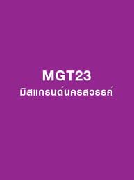 MGT23 - มิสแกรนด์นครสวรรค์