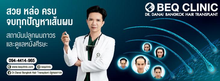 Sponsor-Page-Dr.Danai-(low)-00.jpg