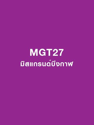 MGT27 - มิสแกรนด์บึงกาฬ