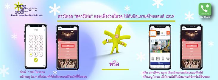 WEBSITE BANNER 728X270 THAI-02.png
