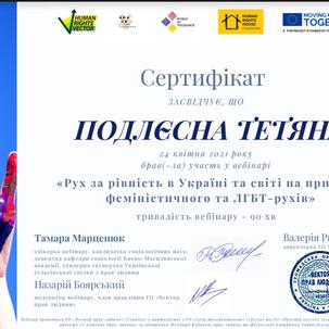 CFSR Висловлює слова вдячності спікерці онлайн-вебінару Тамарі Марценюк (ГО «Вектор прав людини») за продуктивну зустріч та надані матеріали презентації що підтвердили відповідним сертифікатом.