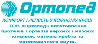 ТОВ «Ортопед».png