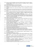 CFSR - СТАТУТ - БФДВ  01.10.2020 - 4 -12