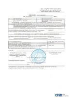 CFSR - Довід. про неприбутковість ДПС