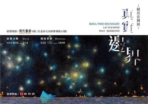 Lai Yue-Hong Solo Exhibition.jpg