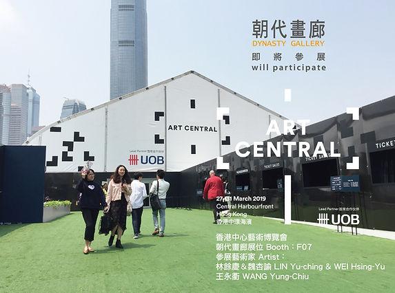 art central 2019.jpg