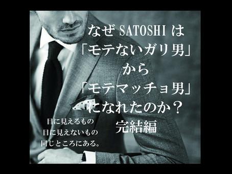 なぜSATOSHIは「モテないガリ男」から「モテマッチョ男」になれたのか?完結編