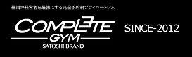 福岡市のパーソナルトレーニングジムCOMPLETE-GYM