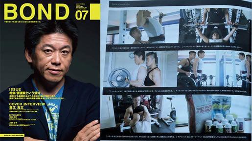 2013年7月1日 BOND 7号 2ページ COMPLETE GYM特集