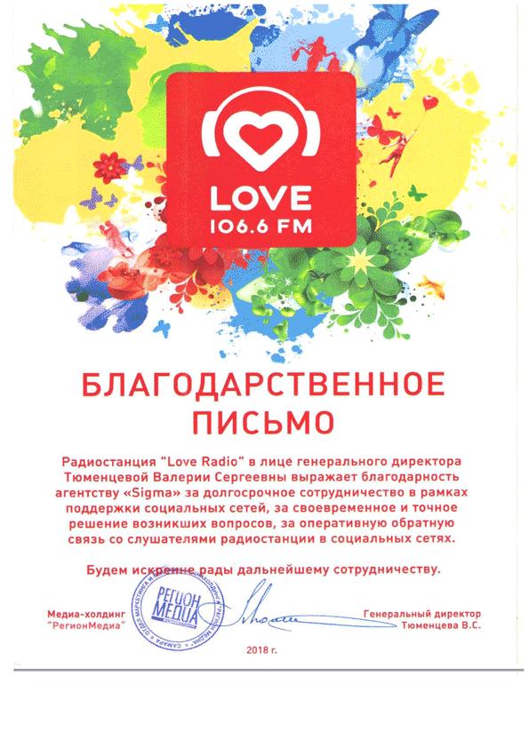 LoveRadio.png