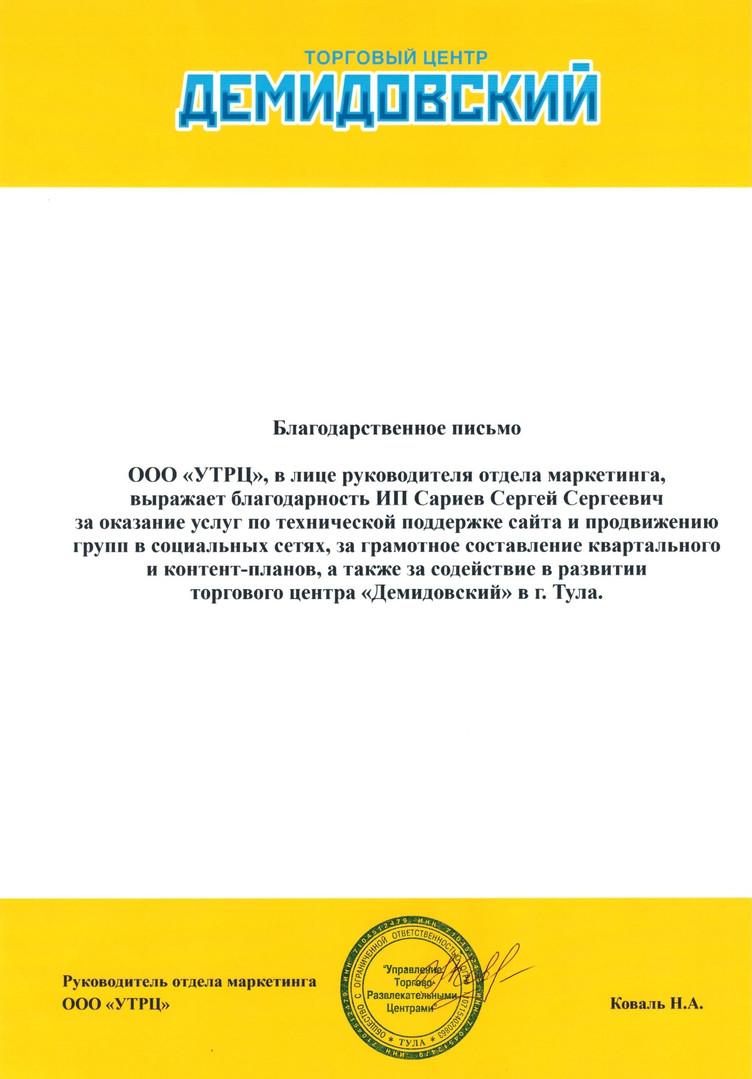 ТЦ Демидовский