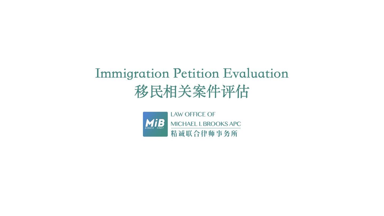 Immigration Petition Evaluation