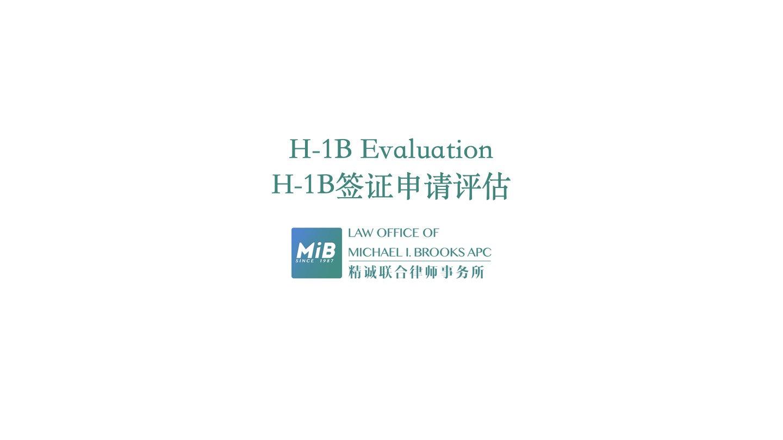 H-1B Free Evaluation
