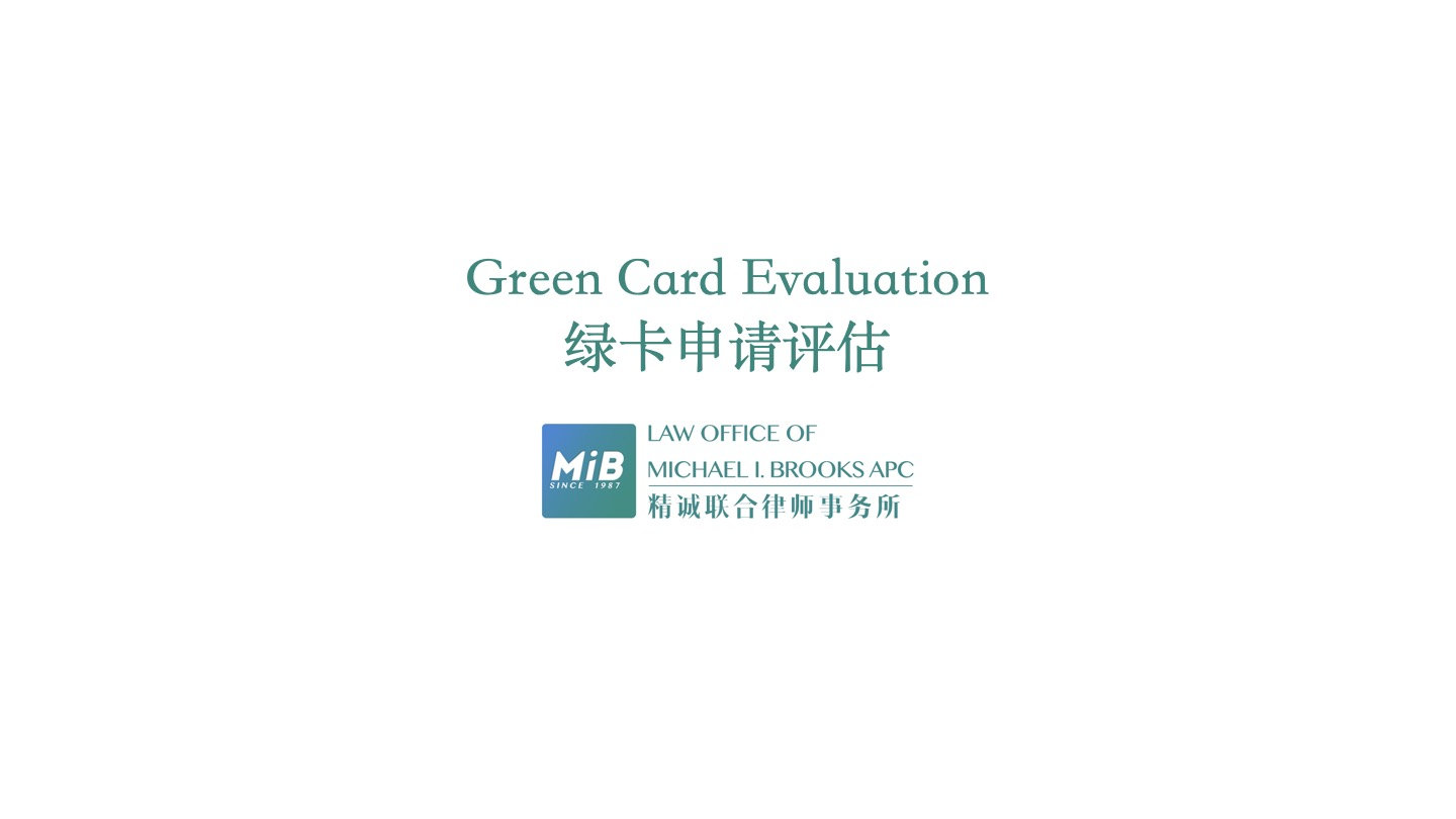 Free Green Card Evaluation