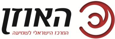 האוזן המרכז הישראלי לשמיעה