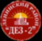 """ООО """"Дез-2 Ленинского района"""" города Барнаул"""
