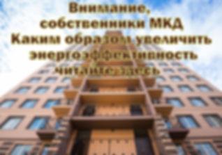 Мероприятия по энергосбережению, которые возможно проводитьв МКД, находящихся в управленииООО «ДЕЗ-2 Ленинского района»