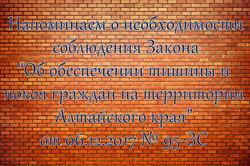 Закон Алтайского края «Об обеспечении тишины и покоя граждан на территории Алтайского края» от 06.12