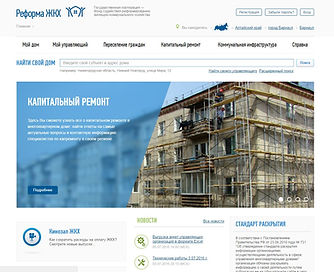 Информация на сайте Реформа ЖКХ
