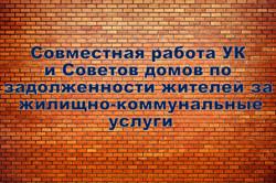 Совместная работа управляющей компании и Советов домов по задолженности жителей за жилищно - коммуна