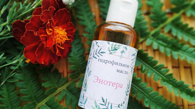 Гидрофильное масло Энотера
