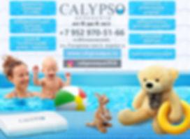"""Акцацентр """"Calypso"""" изнури"""