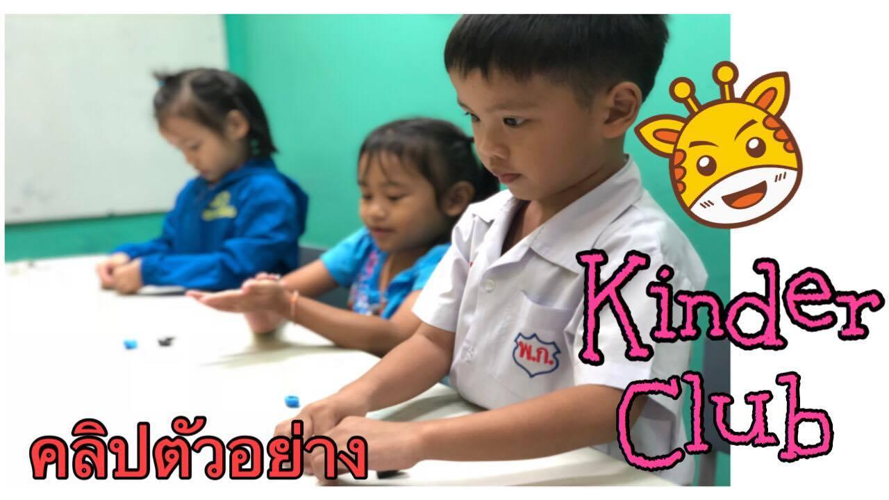 คลิปตัวอย่างการสอน Kinder Club