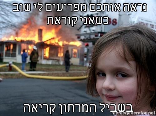 girl meme-hebrew.jpg